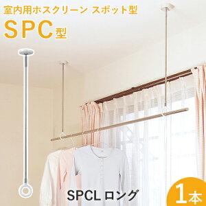 洗濯物干し金具 ホスクリーン 「SPC型 ロング (SPCL)」 【1本】 調整範囲:660-750-840mm ホワイト/ベージュ 室内用・スポット型 薄型スタイリッシュ ハンガー/パラソルハンガー/折りたた