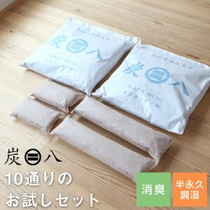 【梅雨対策】炭八6個セット炭八お試しセット[大袋×1、棒タイプ×3、タンス用×2]湿気対策除湿消臭繰り返し使える湿気取り