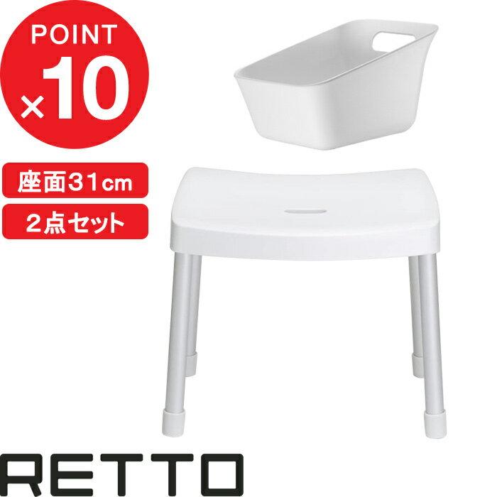 『レビュー投稿で選べる特典』 RETTO <レットー> コンフォートチェア&スクエアペールセット ホワイトI'MD IMD RETTO アイムディー 岩谷マテリアル イワタニ 風呂いす 風呂椅子 バスチェア シャワーチェア 手桶 おしゃれ デザイナーズ