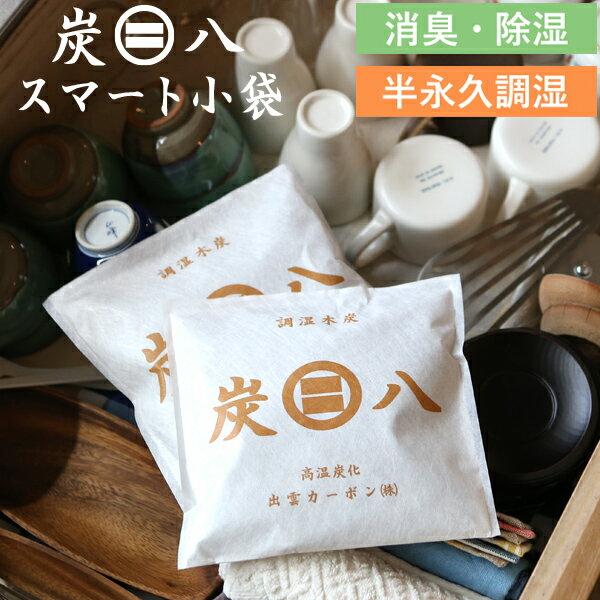 炭八 スマート小袋 1個 湿気対策 除湿 消臭に効果的! 脱臭炭 脱臭剤 消臭剤 インテリア 繰り返し使える調湿木炭! 出雲カーボン/出雲屋炭八