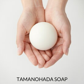 TAMANOHADA/タマノハダ 「タマノハダソープ 125g」 玉の肌石鹸 石けん 石鹸 せっけん ボディケア タマノハダ 【ギフト/プレゼントに】