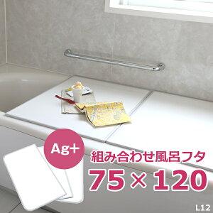 『レビュー投稿で今治タオル他』 日本製 東プレ 「Ag銀イオン風呂ふた L12 (75×120cm用)」 [実寸 73×118cm] 組み合わせタイプ ホワイト L-12 風呂フタ ふろふた 風呂蓋 お風呂フタ 抗菌風呂ふた
