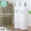 『2本以上で送料無料』 空気清浄機の除菌に! Drop Clean 銀イオン 除菌液 日本製 280ml MRU-DC01 ドロップクリーン +…