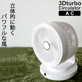 『レビュー投稿で選べる特典』 スリーアップ「3D ターボサーキュレーター 」EFT-1705 <ホワイト/イエロー/ネイビー>サーキュレーター 扇風機 首振り 静音 おしゃれ おやすみタイマー リズムモード 省エネ リビング家電 three-up 3D Turbo Circulator(AC)