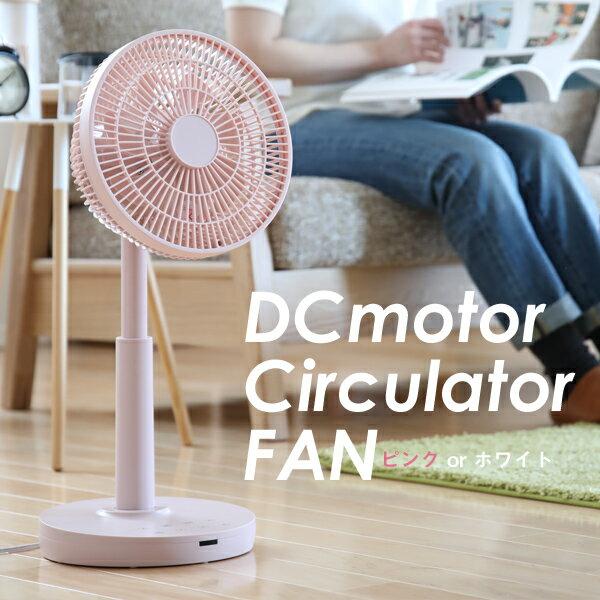 『レビュー投稿で選べる特典』DCモーター扇風機 サーキュレーターファン <ホワイト>7枚羽根 リビングファン リモコン付 静か 扇風機 静音 首振り 風量8段階 省エネ せんぷうき シンプル おしゃれ 家電 リビング スリーアップ