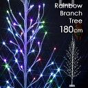 『レビュー投稿で選べる特典』 「レインボーブランチツリー 180cm」 Lサイズ LED:176球 レインボー クリスマス 誕生日…