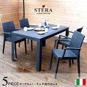 STERA/ステラ「ガーデン5点セット 140×80cm」 <肘付きチェア×4、テーブル×1> イタリア製 ブラック グレー ガーデンテーブルセット ガーデンフ...