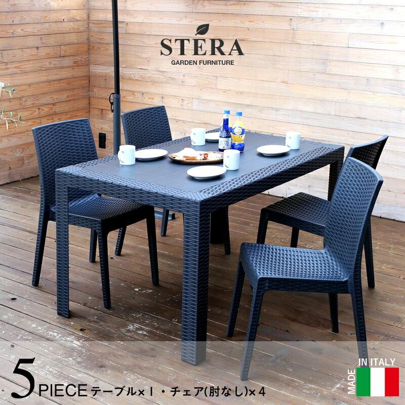 STERA/ステラ「ガーデン5点セット 140×80cm」 <肘なしチェア×4、テーブル×1> イタリア製 ブラック グレー ガーデンテーブルセット ガーデンファニチャー ガーデン 家具 机 テーブル チェア 椅子 ファニチャー 庭 エクステリア