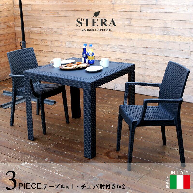 STERA/ステラ「ガーデン3点セット 80×80cm」 <肘付きチェア×2、テーブル×1> イタリア製 ブラック グレー ガーデンテーブルセット ラタン風 ガーデンファニチャー 家具 テーブル チェア ファニチャー 庭 エクステリア ガーデン