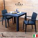 STERA/ステラ「ガーデン3点セット 80×80cm」 <肘付きチェア×2、テーブル×1> イタリア製 ブラック グレー ガーデンテーブルセット ラタン風 ガ...