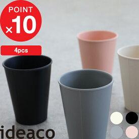 同色4個入り『 b fiber cup ビーファイバー カップ 』 ideaco 食器 皿 紙コップ 紙コップ風 コップ おしゃれ シンプル 割れない 割れにくい パーティー アウトドア ホワイト ピンク グレー ブラック BBQ 食洗機対応 北欧 バンブーメラミン 竹 テーブルウェア イデアコ