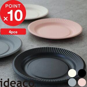 同色4枚入り『 b fiber plate19 ビーファイバー プレート19 』 ideaco食器 プレート 皿 紙皿 おしゃれ シンプル 割れない 割れにくい パーティー アウトドア ホワイト ピンク グレー ブラック BBQ 食