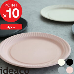 同色4枚入り『 b fiber plate25 ビーファイバー プレート25 』 ideaco食器 プレート 大皿 紙皿 おしゃれ シンプル 割れない 割れにくい パーティー アウトドア ホワイト ピンク グレー ブラック BBQ