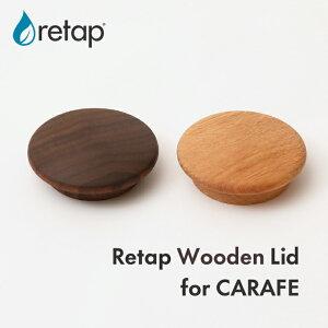 『 retap carafe wooden Lid (リタップカラフェ 木製リッド) 』 カラフェ 木製 木 ウッド ナチュラル ガラスボトル フタ タンブラー ピッチャー マイボトル サーバー ガラス瓶リタップ カラフェ リッ