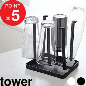 『 グラススタンド スリム タワー 』 tower グラス 水筒 スタンド グラス置き グラス乾燥 水切り 水きり 水切りスタンド 水切りトレー 水切りラック まな板スタンド シンプル おしゃれ ホワイ