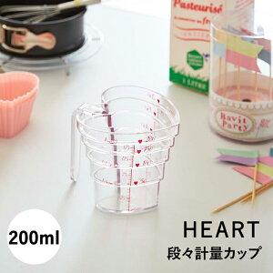 『 段々計量カップ ハート 200ml 』 HEART クリア 食洗器 電子レンジ 可能 キッチン カップ 計量カップ 持ち手付き 耐熱 衛生的 清潔 クリーン 調理 料理 見やすい メジャーカップ メモリ 食洗機