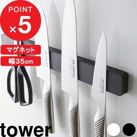 tower『 マグネット&ウォール包丁ホルダー タワー W35 』 マグネットホルダー マグネット 磁石 壁面収納 35cm 包丁ホルダー 包丁スタンド 包丁立て 包丁収納 キッチン シンプル おしゃれ 5201 5202 ホワイト ブラック モノトーン YAMAZAKI 山崎実業 タワーシリーズ