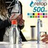 ウォーターボトルリタップ05retap05500ml水筒タンブラーピッチャーマイボトルサーバーガラスボトルガラス瓶保存瓶耐熱レンジ可食洗器可お茶ドリンクポット直飲みおしゃれ北欧デンマーク