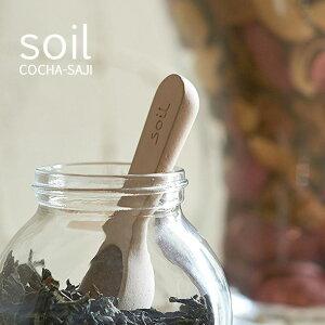 soil(ソイル) 「COCHA-SAJI」 珪藻土スプーン 小さじ 小茶さじ コチャサジ 小匙 サジ こさじ スプーン 茶さじ 乾燥材 ドライングブロック 吸水 速乾 吸湿 おしゃれ キッチン小物 雑貨 台所 SOIL 日