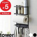 冷蔵庫 ラック 「マグネット冷蔵庫サイドラック タワー」 tower キッチンペーパーホルダー ラップホルダー キッチン収…
