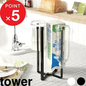 『 キッチンエコスタンド タワー 』 tower コンパクト シンプル ホワイト ブラック ペットボトル 水切り 一時干し 乾かす 乾燥 グラススタンド ポリ袋ホルダー ごみ箱 折りたたみ 畳める おし