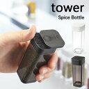 『 スパイスボトル 』 towerホワイト ブラック 白 黒 モノトーン 調味料入れ 調味料 キャニスター 保存容器 スパイス …