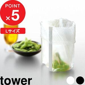 『 ポリ袋エコホルダー タワー L 』 tower 収納 台所 雑貨 シンプル ゴミ袋ホルダー スタンド ゴミ箱 ごみ箱 グラススタンド グラスホルダー キッチンホルダー まな板 立てかけ グラス おしゃ