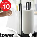 『 片手で切れる キッチンペーパーホルダー 』 towerおしゃれ シンプル インテリア ホワイト ブラック キッチンペーパ…