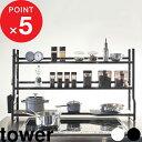 「コンロ奥ラック 3段 タワー」 tower 3593 3594 ホワイト ブラック 収納ラック 収納棚 整理棚 キッチン小物 調味料 …