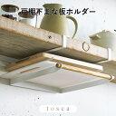 「戸棚下まな板ホルダー トスカ」 tosca 3793 ホワイト まな板ホルダー まな板立て カッティングボード スタンド 収納…