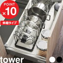 調理器具 収納 「シンク下 伸縮鍋蓋&フライパンスタンド タワー」 tower 3840 3841 ホワイト ブラック フライパン 鍋…