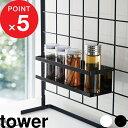 タワー / tower 「 自立式メッシュパネル用 ワイドラック 」 スタンド 棚 収納 台 専用 調味料 洗剤 スポンジ ラック …