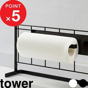 『 自立式メッシュパネル用 キッチンペーパーホルダー タワー 』 tower ブラック ホワイト 白 黒 モノトーン パーツ ラック 棚 台 収納 整理 便利 スタンド キッチンペーパー フック スポンジ