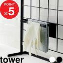 タワー / tower 「 自立式メッシュパネル用布巾ハンガー タワー」 スタンド 棚 収納 台 専用 ハンガー ツールハンガー…
