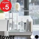 『 スポンジ&クリーニングツールスタンド タワー 』 tower スポンジホルダー スポンジラック 洗剤ボトル ボトルブラ…