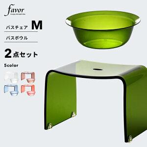 Favor フェイヴァ「アクリル バスチェア[M]サイズ&バスボウルセット」 アクリルバスチェア シャワーチェア バスチェアー セット 風呂いす 風呂イス 風呂椅子 椅子 お風呂 洗面器 風呂桶