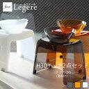 『レビュー投稿で選べる特典』レジェール Legere 「H30 バスチェア 2点セット」<H30チェア 湯おけ> 風呂 いす 風呂 …