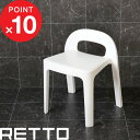 『レビュー投稿で選べる特典』 風呂いす RETTO レットー「 Aラインチェア 」 座面34.8cm 高め 風呂椅子 イス 椅子 い…