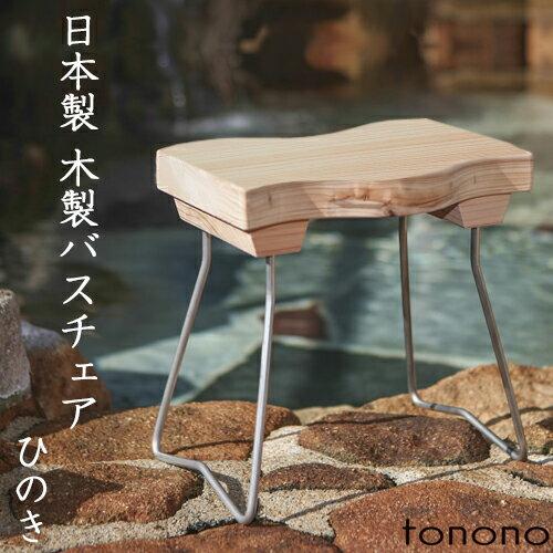『レビュー投稿で選べる特典』 とのの tonono 「バスチェアー - ひのき -」 高品質 日本製 国産木製 天然木 お風呂椅子 バスチェア シャワーチェア 風呂いす 風呂イス バススツール チェア ステンレス ナチュラル 東濃 和風 和 温泉 高級 トノノ TONONO