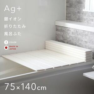 『着後レビューで今治タオルほか特典』日本製「 東プレ Ag銀イオン風呂ふた L14 / L-14 (75×140 用)」[実寸 75×139.2×1.1cm] 折りたたみタイプ シルバー ホワイト 銀イオンで強力 抗菌 カビにくい A
