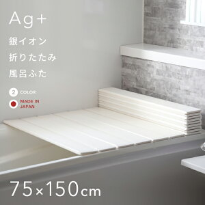 『着後レビューで今治タオルほか特典』日本製「 東プレ Ag銀イオン風呂ふた L15 / L-15 (75×150 用)」 [実寸 75×149×1.1cm] 折りたたみタイプ シルバー ホワイト 銀イオンで強力 抗菌 カビにくい Ag
