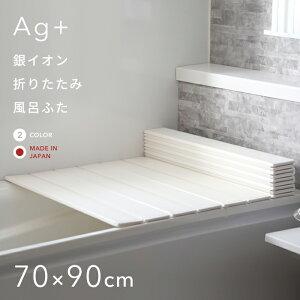 『レビュー投稿で今治タオル他』 日本製「 東プレ Ag銀イオン風呂ふた M9 / M-9(70×90 用)」 [実寸 70×89.3×1.1cm] 折りたたみタイプ シルバー/ホワイト 銀イオンで強力 抗菌 カビにくい Agイオン