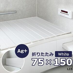 日本製 東プレ [Ag銀イオン風呂ふた L15/L-15 (75×150 用)] [実寸 75×149×1.1cm] 折りたたみタイプ ホワイト 風呂フタ ふろふた 風呂蓋 お風呂フタ 抗菌風呂ふた 銀イオン Agイオン 清潔 軽い