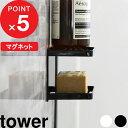 壁付けマグネット石鹸置き「マグネットバスルームソープトレー 2段 タワー」tower 3809 3810 ホワイト ブラック ソー…
