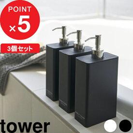 『3本セット ツーウェイディスペンサー スクエア タワー スリム』 tower おしゃれ 詰め替えボトル 詰め替え容器 ディスペンサー シャンプーボトル シャンプー コンディショナー ホワイト ブラック 4252 4253 4254 4255 4256 4257 山崎実業 YAMAZAKI タワーシリーズ