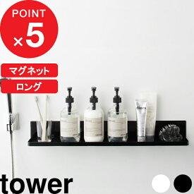 『 マグネットバスルームラック タワー ロング』 tower 壁 マグネット 磁石 ラック バスラック ディスペンサー 棚 ホルダー フック シャンプー ボトル お風呂 半身浴 収納 シンプル おしゃれ ホワイト ブラック モノトーン 4858 4859 YAMAZAKI 山崎実業 タワーシリーズ