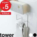 『 マグネットバスルームクリーニングツールホルダー タワー 』 tower スポンジホルダー 掃除用品 収納 お風呂用洗剤 …