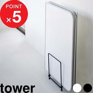 『 乾きやすい風呂蓋スタンド タワー』 towerホルダー ラック 台 スタンド 風呂ふた収納 風呂ふた 風呂フタ 組み合わせ シャッター 置く 水切り 乾かす 風通し 浴室 脱衣所 収納 シンプル おし