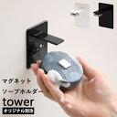 『 マグネットソープホルダー タワー』tower 別注 マグネット 磁石 フック ホルダー トレー 石鹸 せっけん 石けん 収…