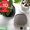 『レビュー投稿で選べる特典』tidy ティディ「Plantable L(プランタブル ラージ)」 キャスター付き鉢皿 ブラック ブ…